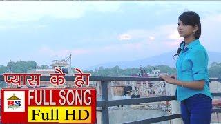 TIGER THE REAL HERO - Nepali Movie Song - PYAS KE HO