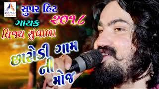 Vijay suvada  live program 2018  navratri special