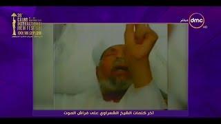 مساء dmc - | أخر كلمات الشيخ محمد متولي الشعراوي على فراش الموت |