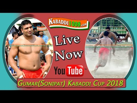 🔴 Gumar (Sonipat) Kabaddi Cup 2018 !!LIVE NOW!! (गुमड़ सोनीपत  )