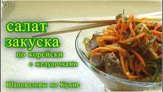 салат по корейски с куриными желудками, пупками, шаповаловы на кухне