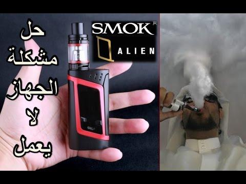 حل مشكلة جهاز سموك ألين لا يعمل Smok Alien Youtube