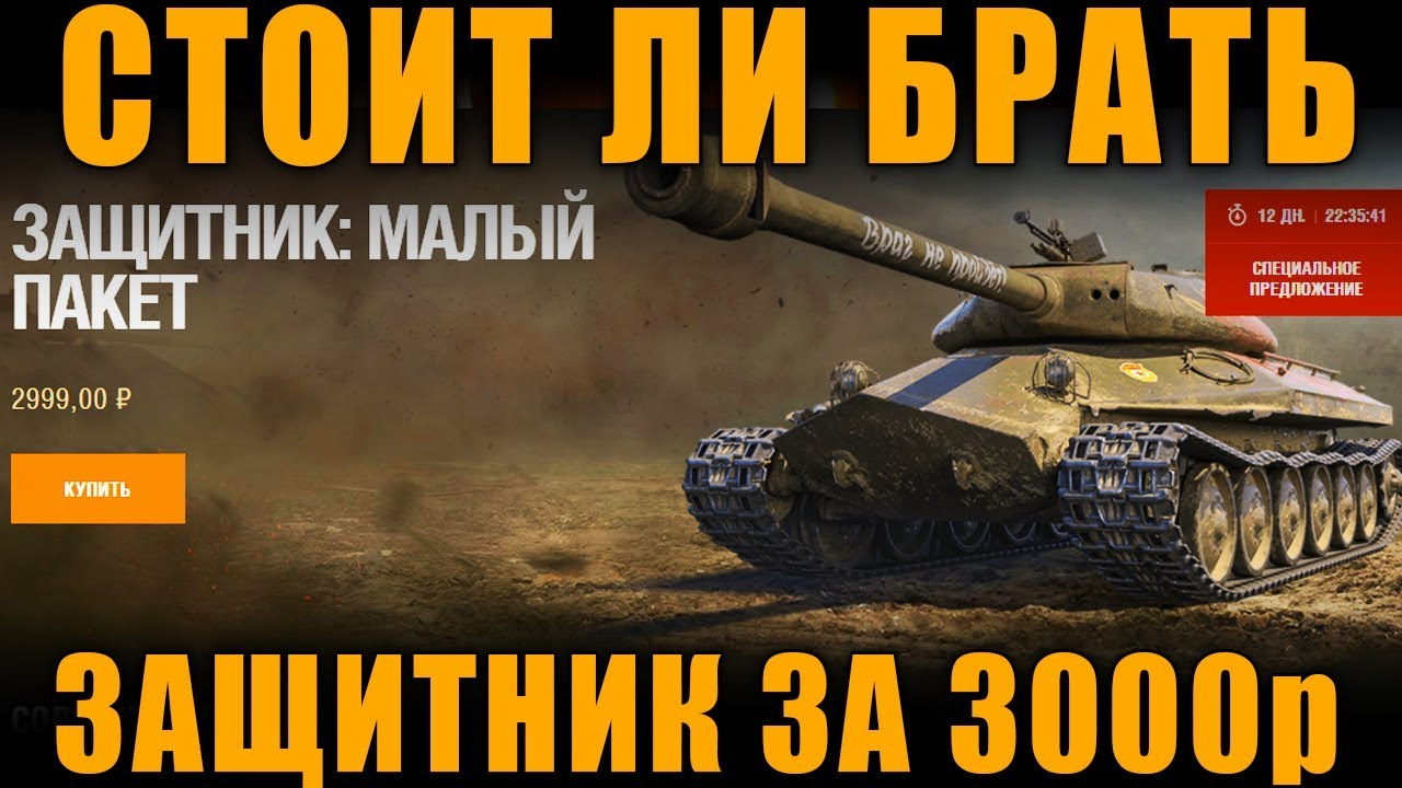 Купить танк world of tanks за 50 рублей купить+танки+в+world+