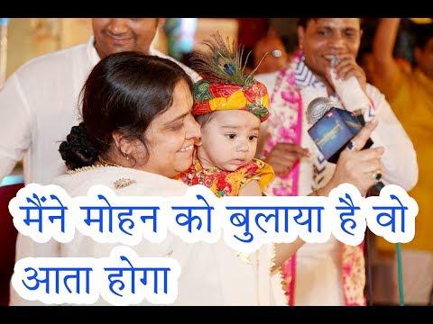 Maini Mohan Ko Bulaya Hai || मैंने मोहन को बुलाया है वो आता होगा || Sadhvi Poornima ||