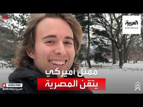 ممثل أميركي يتقن التحدث اللهجة المصرية  - نشر قبل 3 ساعة