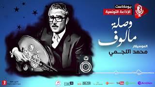 الموسيقار محمد اللجمي وصلة مالوف