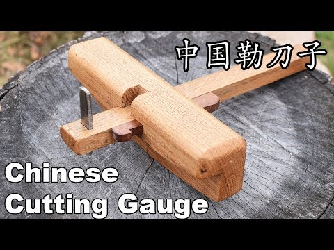 Reducing Gauge 勒刀子 – Conventional Chinese language Woodworking Software