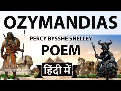 English Poem - OZYMANDIAS by Percy Bysshe Shelley - Explanation in Hindi