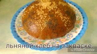 Льняной хлеб на закваске!!! Рецепт от мамы Четверняшек!
