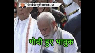 Atal Bihari Vajpayee Last Journey: PM Modi BREAKS DOWN At Smriti Sthal