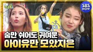 [Running Man] IU Legend Collection / Running Man Special | SBS NOW
