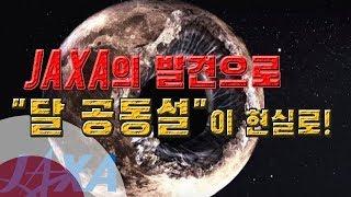 """[충격] 오컬트였던 """"달 공동설""""이 JAXA의 발견으로 현실로! """"이미 100여 종의 외계인이 지하에있다"""" 너무 충격적인 """"달의 정체""""를 연구자가 철저 폭로! thumbnail"""