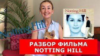 """Разбор фильма """"Ноттинг Хилл"""".  Английский по фильмам.  Английский для путешествий"""