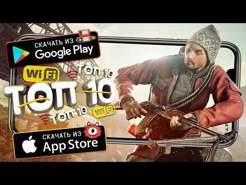 🌐ТОП 10 ОНЛАЙН МУЛЬТИПЛЕЕРНЫХ ИГР НА АНДРОИД & iOS (Онлайн игры) / Lite Game