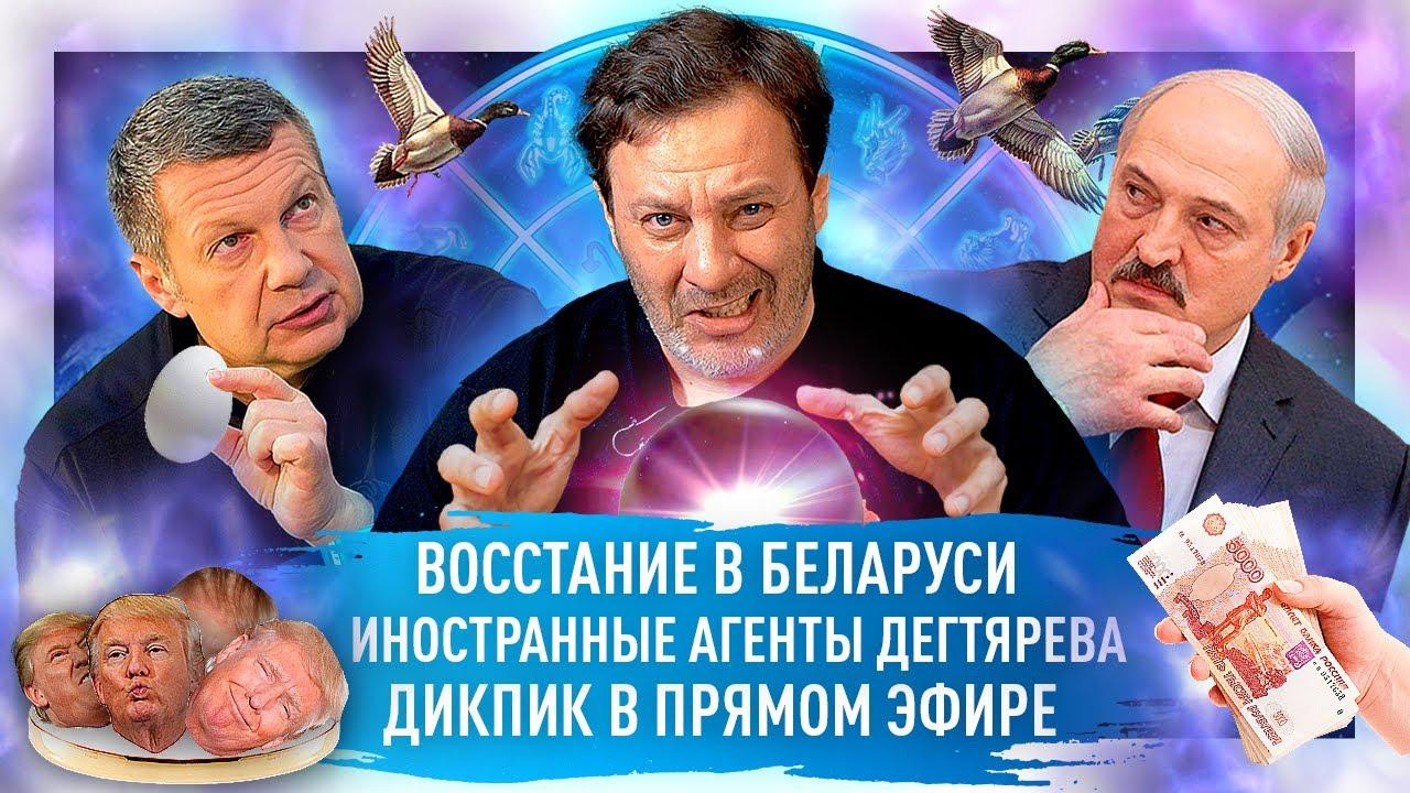 Лукашенко и восставшая Беларусь / Белорус в прямом эфире Соловьев Live / Дегтярев иноагент? / МИНАЕВ