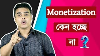 Channel Not Approved For Monetization | How to Monetize Your YouTube Channel 2018