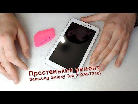 Простенький ремонт Samsung Galaxy Tab 3 (SM-T210)