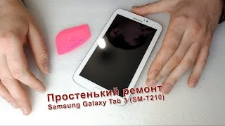 Простенький жөндеу Samsung Galaxy Tab 3 (SM-T210)
