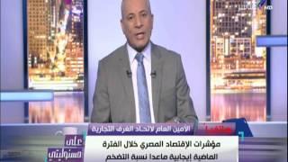 الأمين العام لاتحاد الغرف  التجارية : قرار رفع سعر الفائدة..