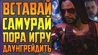 видео: ДАУНГРЕЙД CYBERPUNK 2077 || АФЕРА STAR CITIZEN || ЗОУИ КВИН