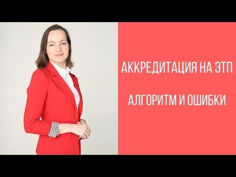 Центр аккредитации ПМФИиз YouTube · Длительность: 6 мин54 с