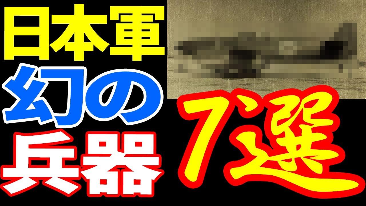 日本軍の幻の兵器7選!これがあれば歴史は変わっていた
