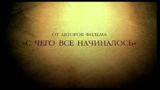 Крошка Молли (2011) Фильм. Трейлер HD