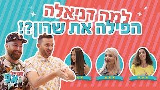 סטייל אפ עם לאון ויואב- ההדחה שהפתיעה את כולם (ליה+ שרון ודניאלה מחארטא)