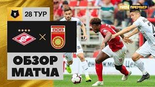 12.05.2019 Спартак - Уфа - 1:0. Обзор матча