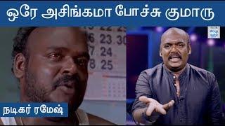 matrum-ivar-ep-02-pudhupettai-ramesh-interview-hindu-tamil-thisai