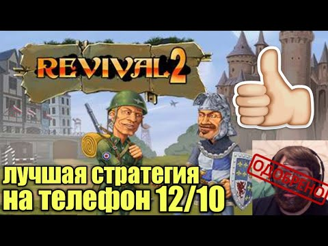 Лучшая стратегия на телефон! Revival 2!  оффлайн стратегии на андроид  пк стратегия на телефон 