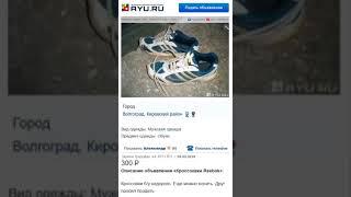 Продажа кросс(прикол)