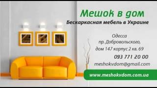 www.Brillion-Club.com , бескаркасная мебель, Одесса(, 2014-06-26T14:46:34.000Z)