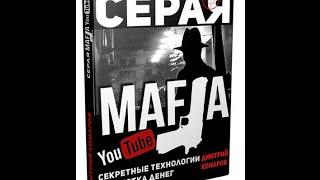 Серая мафия Ютуб  Курс Комарова Серая Мафия Ютуб почти даром!