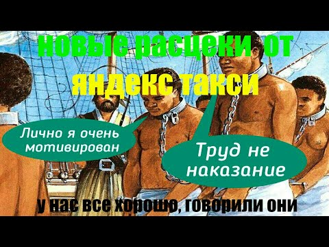 ЯНДЕКС ТАКСИ И ЕГО НОВЫЙ ТАРИФ РАБСТВО..У ТАКСИСТОВ СДАЮТ НЕРВЫ!!!