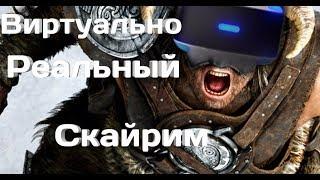 Виртуально-реальный Скайрим Skyrim VR 1