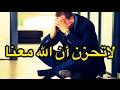 ثق بالله ولاتحزن .. مقطع سيزيد يقينك بالله .. مؤثر