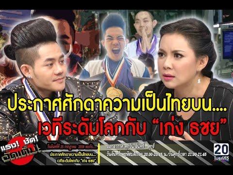 """""""เก่ง ธชย"""" ประกาศศักดาความเป็นไทยบนเวทีระดับโลก!! : แรงชัดจัดเต็ม 25 ก.ค. 59 [2/2]"""