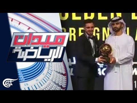 ميدان الرياضة | 20-05-2019 | 2019-05-20  - نشر قبل 56 دقيقة