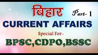 BIHAR CURRENT AFFAIRS (PART-01)FOR-BPSC/BSSC/CDPO/OTHERS