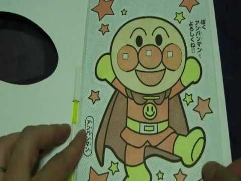 アンパンマンぬりえ アンパンマンの水塗り絵 Youtube