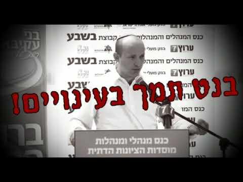 """סרטון בחירות של מפלגת עוצמה יהודית - """"בנט תמך בעינויים"""""""