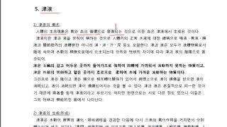 [수업/과외/강의] 한의학 개론25: 정기신혈14