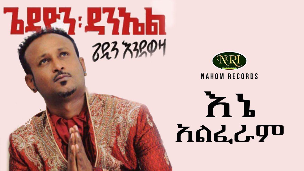 Download Gedion Daniel - Enie Alferam - ጌድዮን ዳንኤል - እኔ አልፈራም - Ethiopian Music