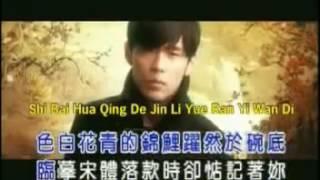 Karaoke Qing Hua Ci - Jay Chou (Female beat)
