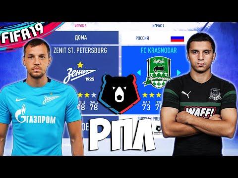 РПЛ В FIFA 19 - ПОЛНАЯ РОССИЙСКАЯ ПРЕМЬЕР ЛИГА В ФИФА 19