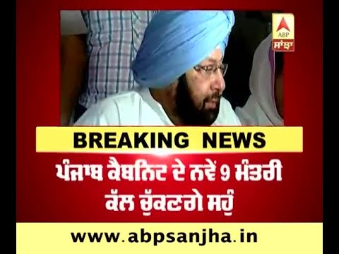 breaking punjab nine new ministers to be sworn in