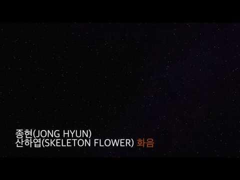 종현(JONG HYUN) - 산하엽(Skeleton Flower) 화음