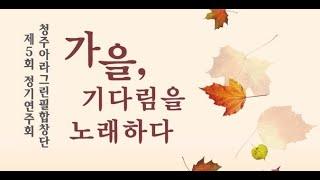 """청주아라그린필합창단 제 5회 정기연주회 """"가을…"""