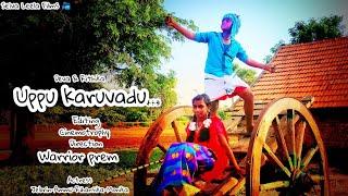 Download ᴜᴘᴘᴜ ᴋᴀʀᴜᴠᴀᴅᴜ ᴠɪʟʟᴀɢᴇ ᴄᴏᴠᴇʀ sᴏɴɢ ᴛᴀᴍɪʟ #uppu ᴋᴀʀᴜᴠᴀᴅᴜ #mudhalvan #warrior ᴘʀᴇᴍ #TN65#skmbloods
